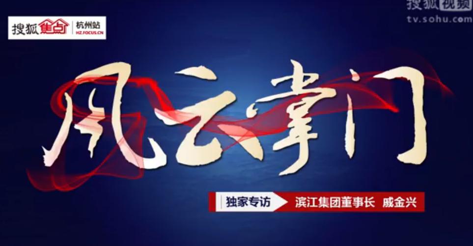 风云对话之<br>滨江集团董事长戚金兴