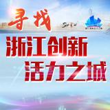 寻找浙江创新活力之城