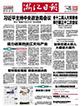 浙江日报20160827