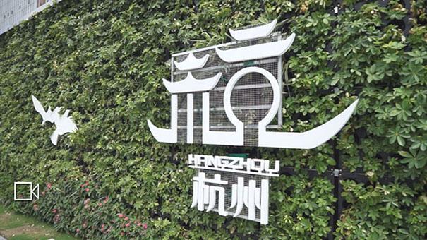 标志景观跃然墙上 立体花墙为杭城添绿意