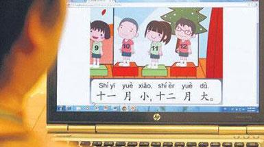 先识字后学拼音 小学语文教改回归教育规律