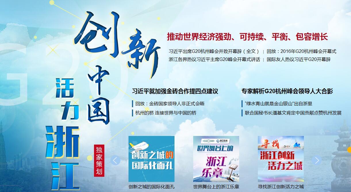 创新中国 活力浙江 G20杭州峰会特别报道