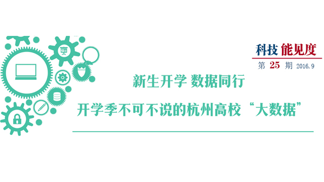 """【科技能见度】第25期:开学季不可不说的杭州高校""""大数据"""""""