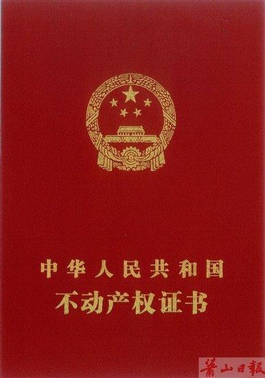 """萧山区土地证和房产证今天起将""""合二为一""""-住在杭州"""