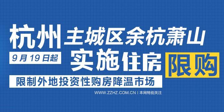 十天之内三度加码 杭州楼市调控政策密集