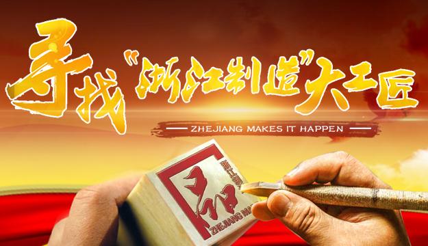 """【专题】寻找""""浙江制造""""大工匠"""
