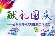 台州文明网