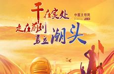 杭州文明网