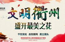 衢州文明网