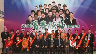 """""""最美浙江人——2011青春领袖""""评选活动"""