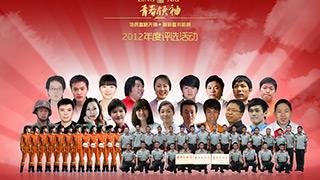 """""""最美浙江人——2012青春领袖""""评选活动"""
