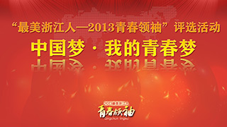 """""""最美浙江人——2013青春领袖""""评选活动"""