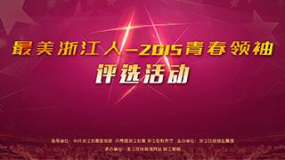 """""""最美浙江人——2015青春领袖""""评选活动"""