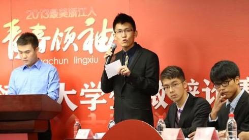 2013青春领袖大学生辩论赛半决赛结束 浙大杭师会师决赛