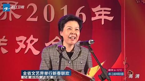 浙江省文艺界举行新春联欢