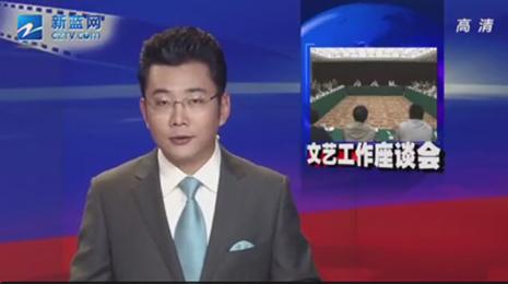浙江召开全省文艺工作座谈会