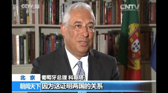 """央视专访葡萄牙总理:葡愿成为桥梁 积极响应""""一带一路"""""""
