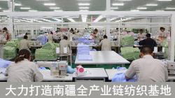 大力打造南疆全产业链纺织基地