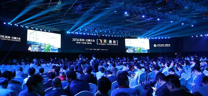 【会议】2016杭州·云栖大会