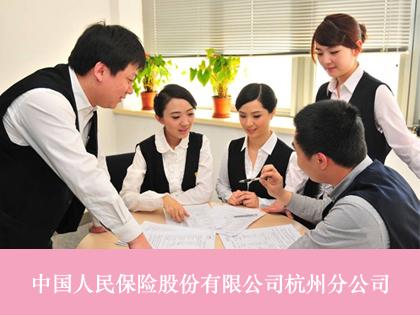 中国人民财产保险股份有限公司杭州分公司