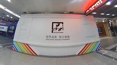 第22届中国义乌国际小商品博览会开幕