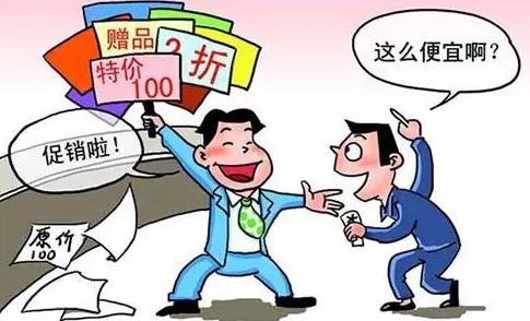 """发改委警示""""双11"""":禁止虚构原价"""
