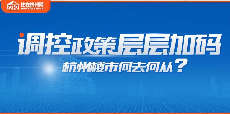 调控政策层层加码 杭州楼市何去何从?