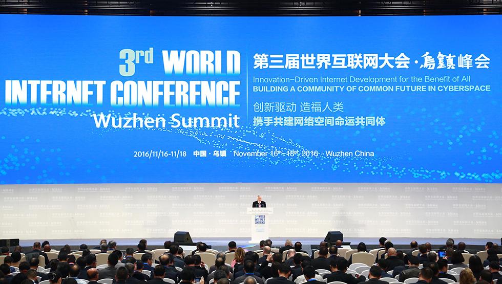 第三届互联网大会全体会议