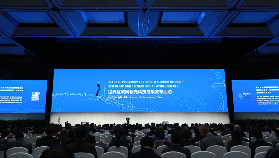 世界互联网大会领先科技成果发布活动
