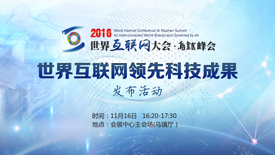 【回放】世界互联网大会领先科技成果发布活动