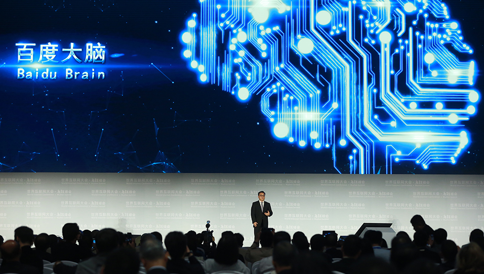 北京百度网讯科技有限公司发布百度大脑