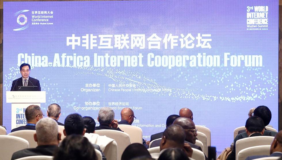 中非互联网合作论坛