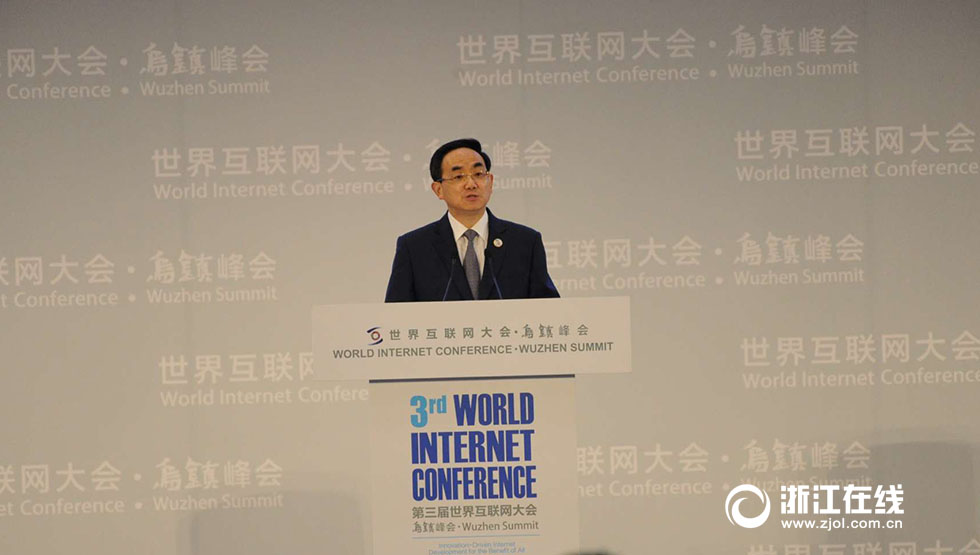中国国家互联网信息办公室主任徐麟致辞