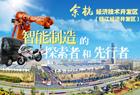 【专题】余杭经济技术开发区(钱江经济开发区):智能制造的探索者和先行者