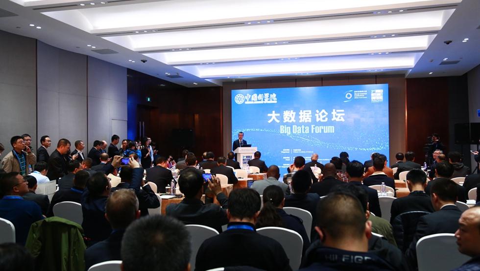 第三届世界互联网大会大数据论坛
