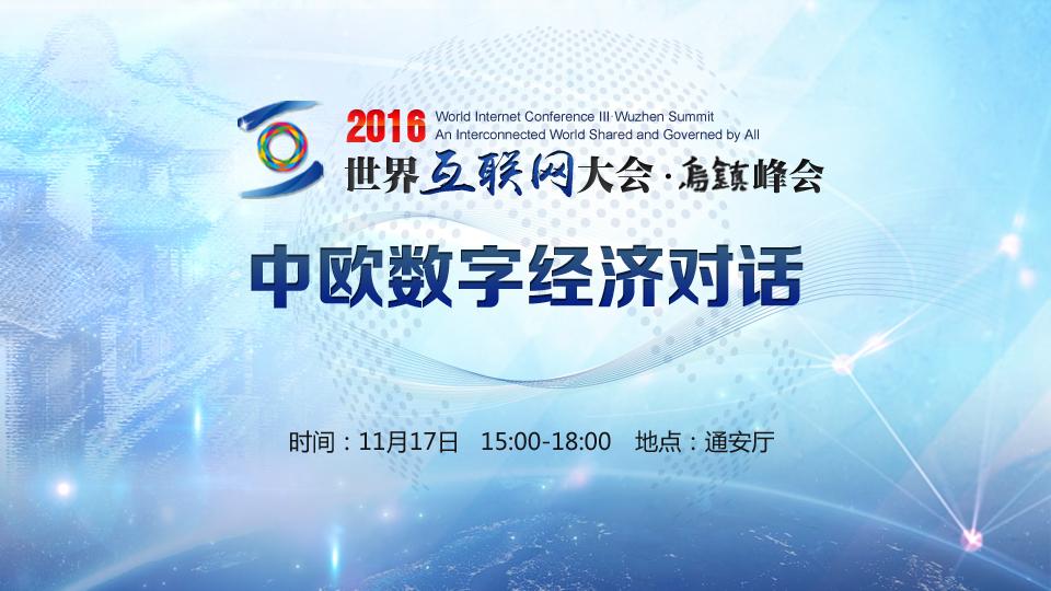 第三届世界互联网大会回顾:互联网引领特色小镇创新发展