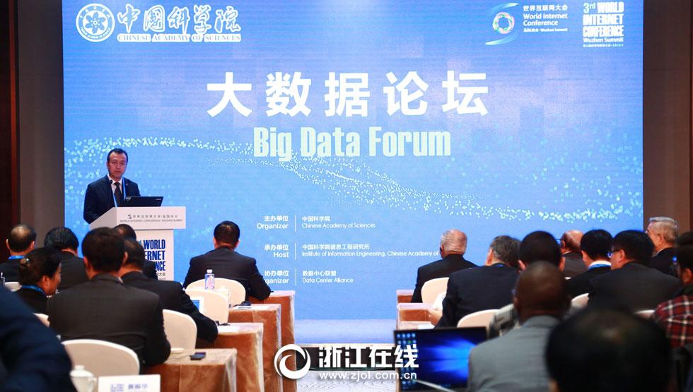 第三届世界互联网大会大数据论坛召开