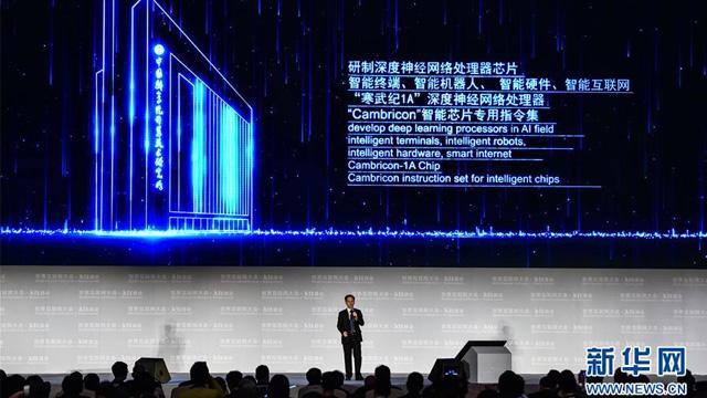 世界互联网领先科技成果发布