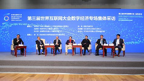 第三届世界互联网大会举办数字经济专场集体采访