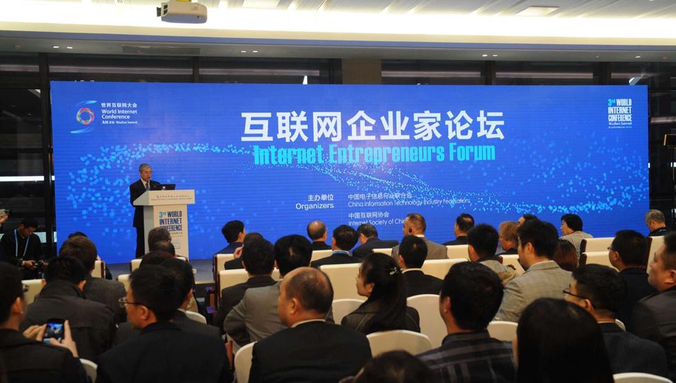 互联网企业家论坛在乌镇举行