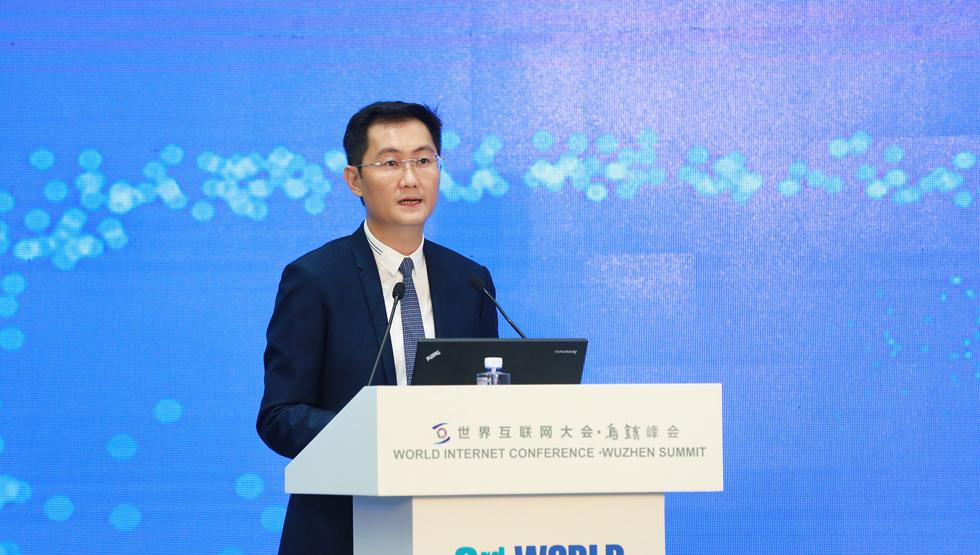 腾讯公司董事局主席兼CEO马化腾发表演讲