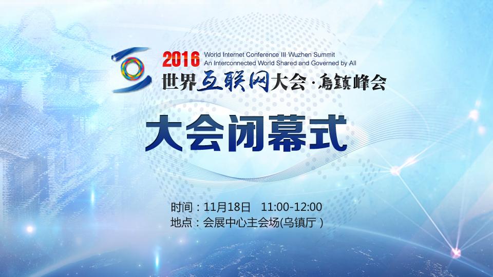 【回放】第三届世界互联网大会闭幕式