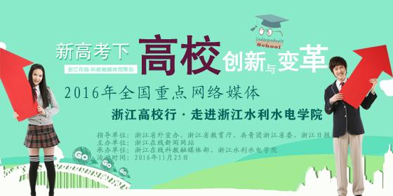 【专题】2016全国重点网络媒体浙江高校行・走进浙江水利水电学院