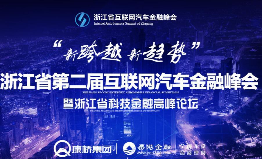 【专题】浙江省第二届互联网汽车金融峰会