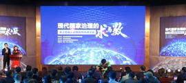浙江首届大数据舆情高峰论坛