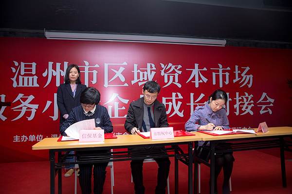 浙江在线:3亿专项信保资金给小微企业撑腰 提供股权融资、融资担保等服务