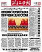 浙江日报20161201