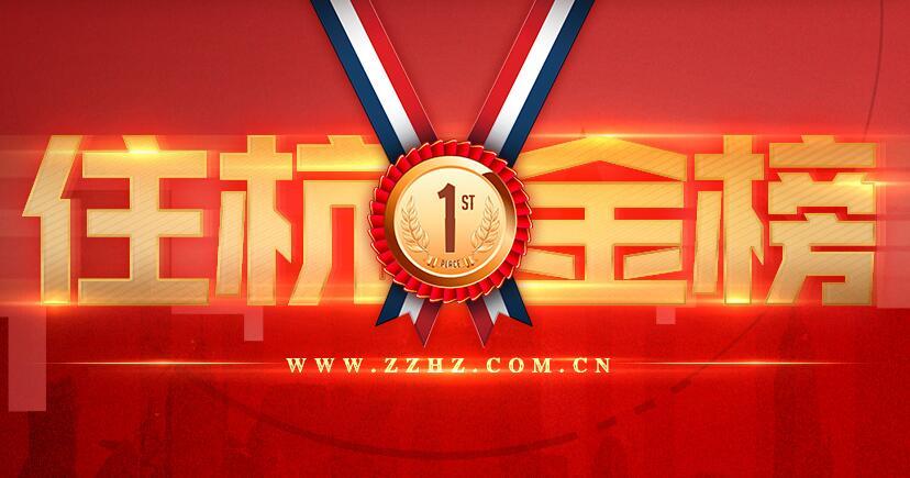 2017年5月杭州楼市销售TOP10