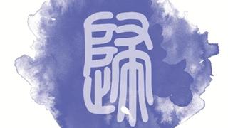 """嘉兴市司法局实施""""百千万""""工程 服务浙商创业创新"""