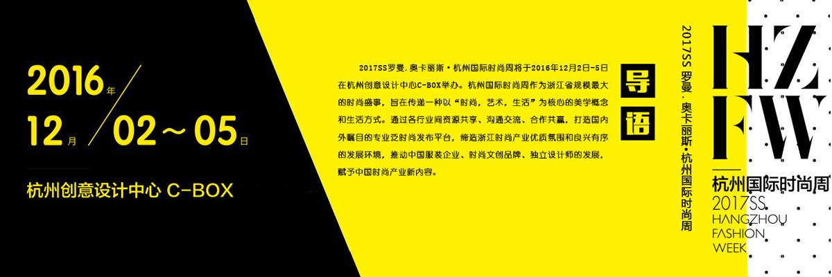 2016杭州国际时尚周
